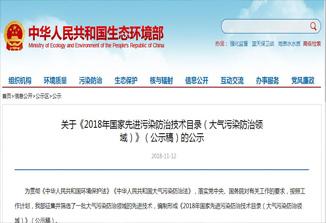 川大12博手机版下载技术入选国家先进污染防治技术目录