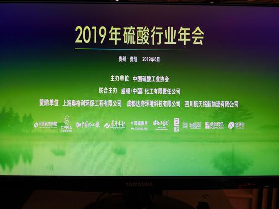 达奇环境携手中国硫酸工业协会召开2019年硫酸行业年会