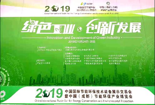 2019年10月24日成都达奇环境受邀参加中国节能环保产业博览会