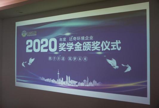 达奇环境2020首届企业奖学金颁奖仪式完美落幕