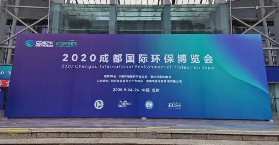 2020成都国际环博会,展示天然气锅炉脱硝一体化技术装置